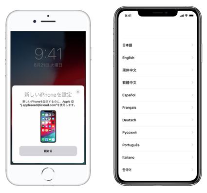 データ 移行 クイック スタート iphone